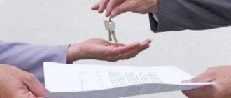 Переуступка прав аренды помещения