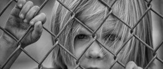 Ограничить общение ребенка с отцом
