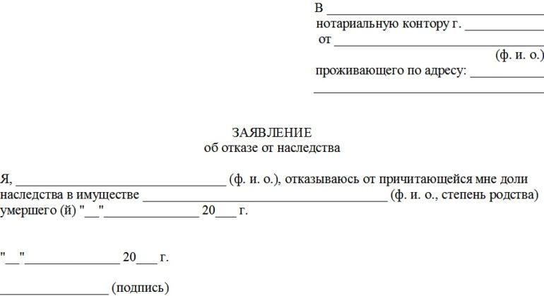 https://pravorf24.ru/wp-content/uploads/2020/07/zayavlenie-ob-otkaze-ot-nasledstva.doc